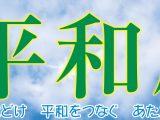 8月4日(木)・5日(金) 平成28年度第31回高槻市平和展を開催