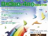 8月3日(木)4日(金)第32回平和展を開催いたします