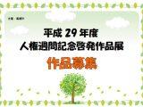 平成29年度人権週間記念啓発作品展の作品募集!