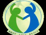 <開催案内>高槻市人権まちづくり協会創設10周年記念式典・講演会