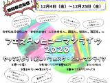 【フェスタ・ヒューマンライツ2020】明日からインターネット配信!!