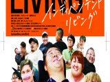 【開催中止】映画「インディペンデント リビング / INDEPENDENT LIVING」上映会